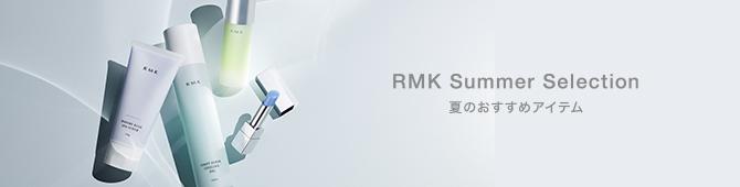 RMK Summer Selection / 夏のおすすめアイテム